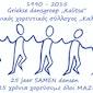 Griekse dansdag