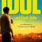 FILM: THE IDOL