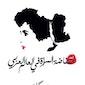 Féminismes arabes séculiers et laïques et féminismes islamiques